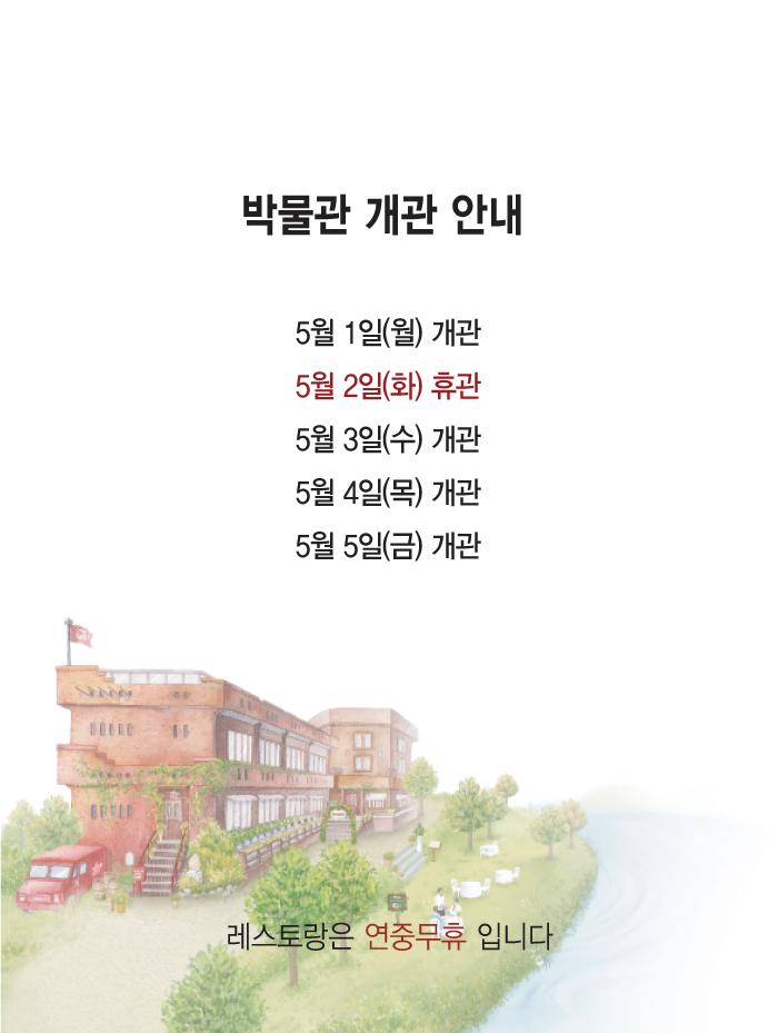 2016크리스마스-개관안내
