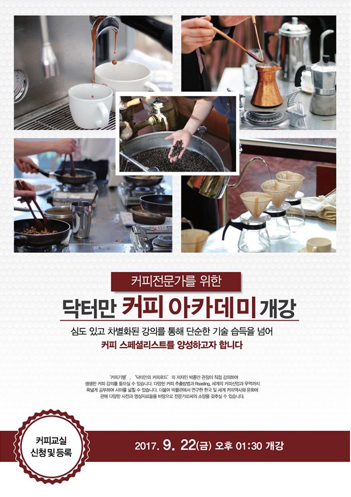 커피교실-포스터-개강